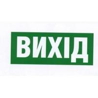 Наклейка технічна DeLux 235x80мм Exit (Ukr)