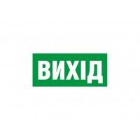 Наклейка технич. DELUX 310х125мм. Exit (Ukr.)